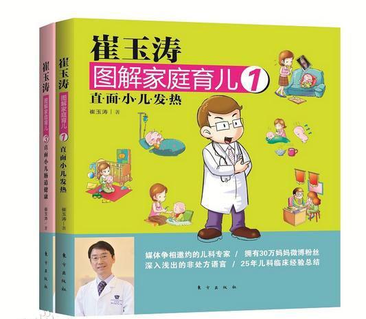 崔玉涛图解家庭育儿电子书免费下载[8部高清扫描版]