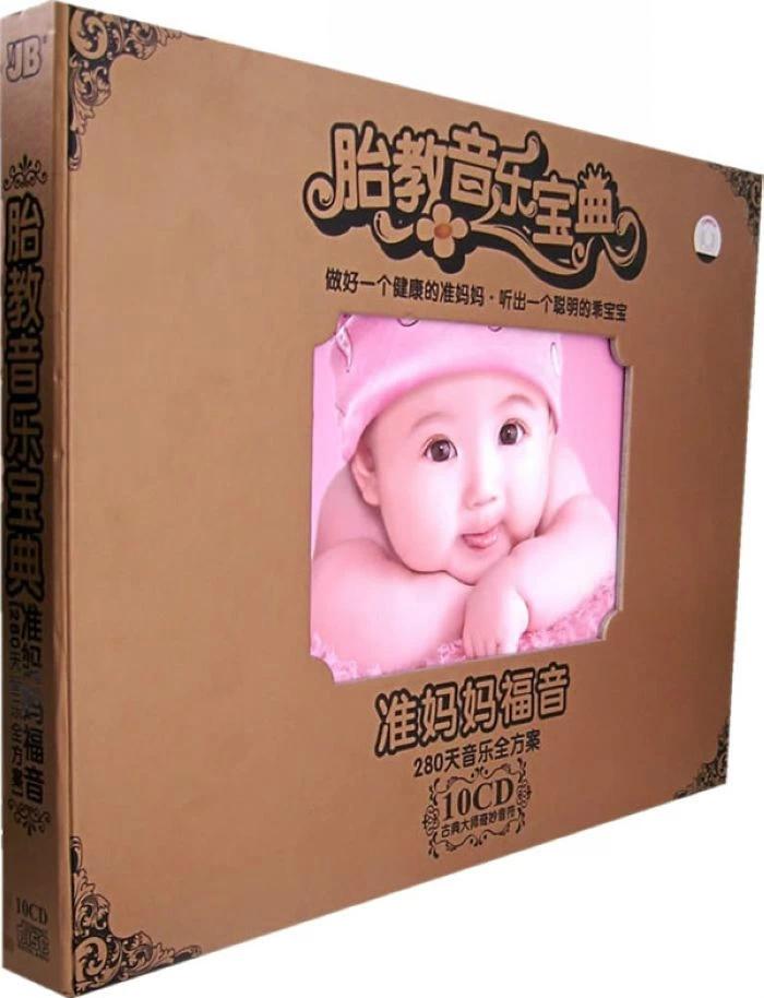 胎教音乐宝典准妈妈福音 280天胎教音乐全方案