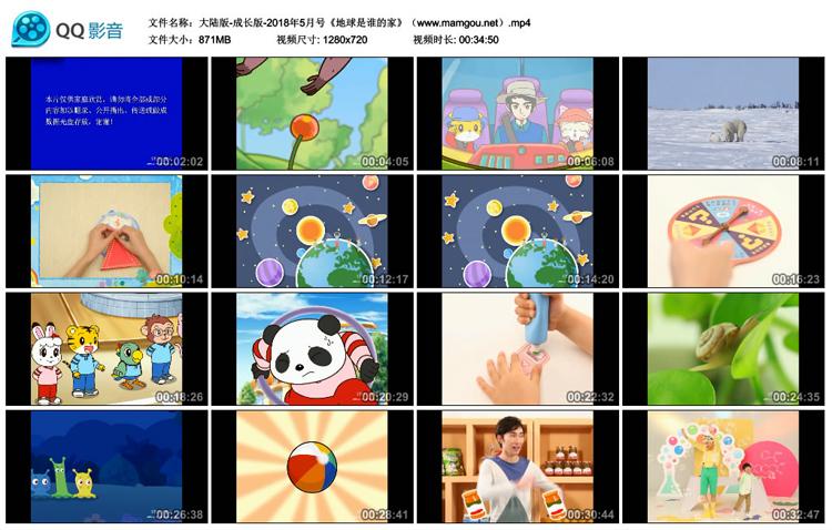 2018年乐智小天地巧虎全集-大陆版-成长版(1~12月号)