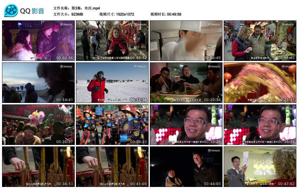 BBC纪录片3集 中国春节/中国新年:全球最大庆典1080P 中文字幕 英文解说