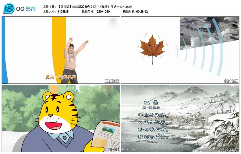 2019年乐智小天地巧虎幼幼版1~12月号国语版和英语版高清1080P