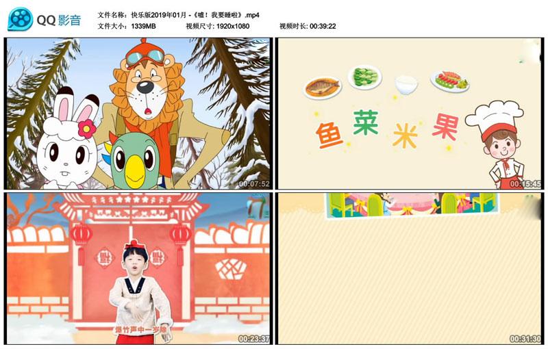 2019年乐智小天地巧虎快乐版1~12月号国语版和英语版高清1080P
