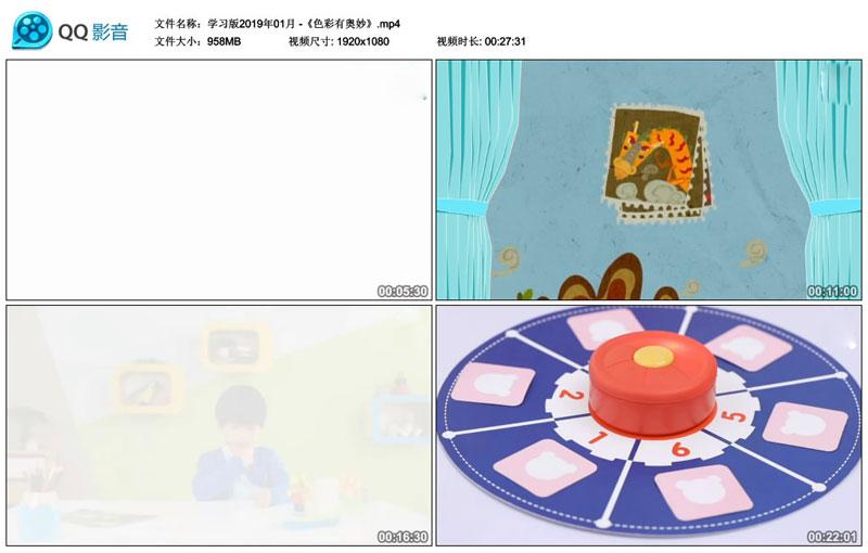 2019年乐智小天地巧虎学习版1~12月号国语版高清1080P