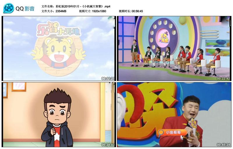 2019年乐智小天地巧虎彩虹版1~12月号国语版高清1080P