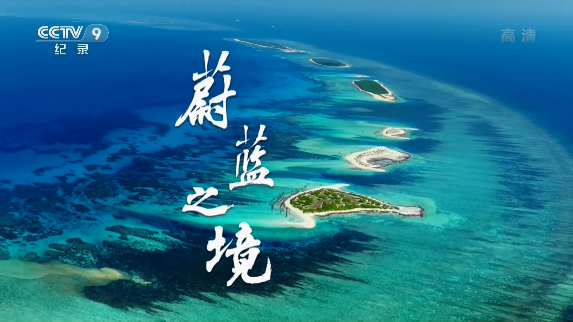 《蔚蓝之境》6集全中国海洋自己的第一部自然类纪录片1080P