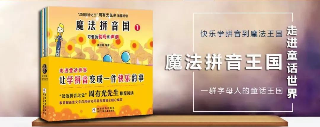 拼音之父推荐《魔法拼音国》全7册+7册音频