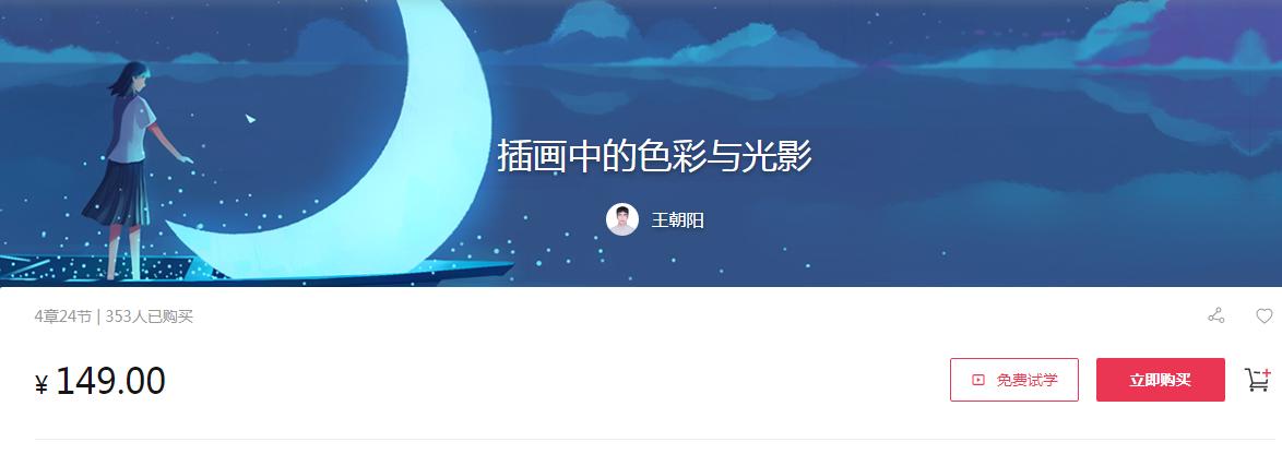 王朝阳 插画中的色彩与光影【24节完结】