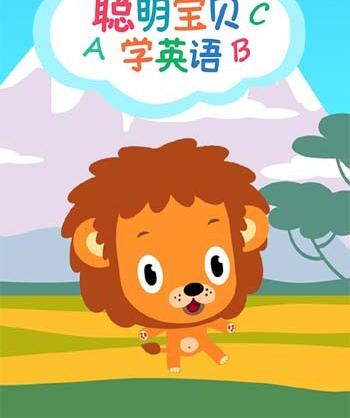英语学习儿歌动画《聪明宝贝学英语》全66集下载 mp4高清720p 中英字幕 百度云网盘