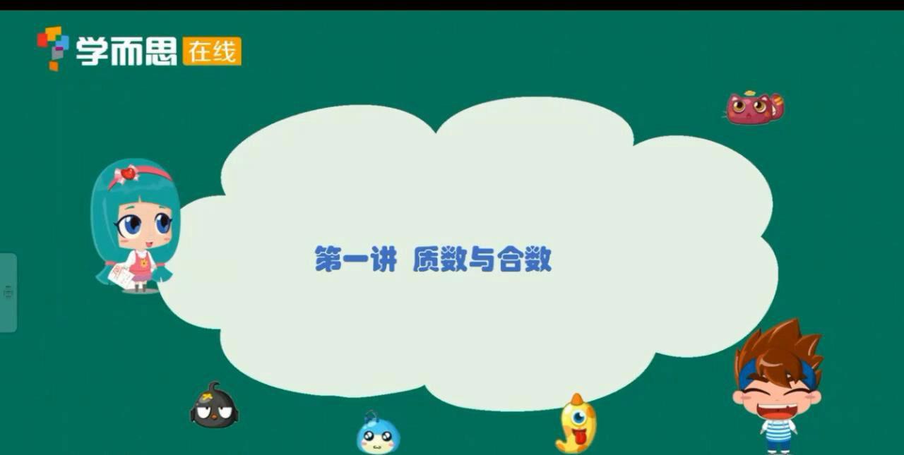 培优在线数学 2018四年级春超常(小胖老师) 视频课程全15讲下载 mp4/720p 百度云网盘