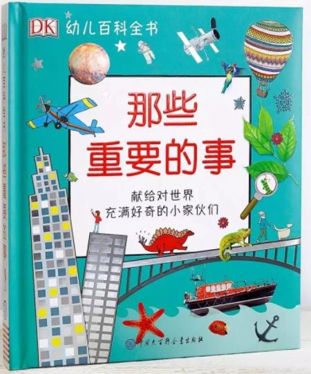 《DK幼儿百科全书-那些重要的事》动画版全48集下载 mp4国语高清1668×934 百度云网盘