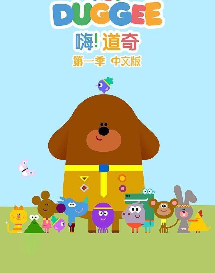 中文动画片《嗨!道奇 Hey Duggee》第一季51集 国语版 720P/MP4/479.M 动画片嗨!道奇全集下载