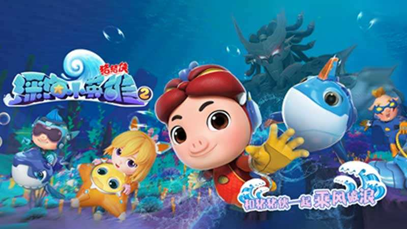 儿童奇幻冒险搞笑动画片《猪猪侠之深海小英雄》第二季全26集下载 mp4国语720p 百度云