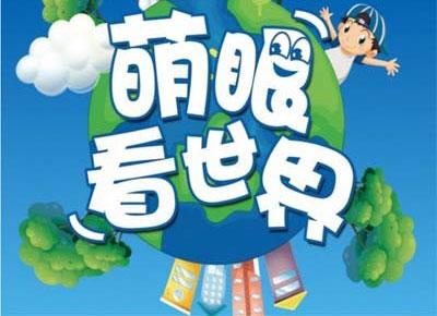儿童科普百科节目《萌眼看世界》16大主题共205集下载 mp4/720p 百度云网盘