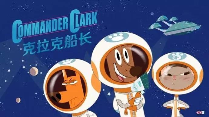 法国科幻搞笑动画片《克拉克船长 Commander Clark》全50集下载 国语中字 百度云网盘