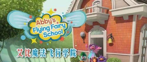 芝麻街玩偶动画片《艾比魔法飞行学院 Abby's Flying Fairy School》英语版全26集下载