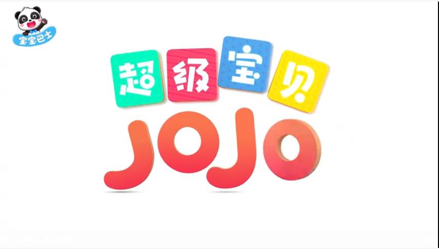 超级宝贝jojo中文版儿歌mp4版96集 1080P
