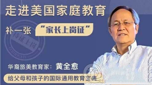 黄全愈 给中国家长的52堂课,每位家长都该听的52个建议