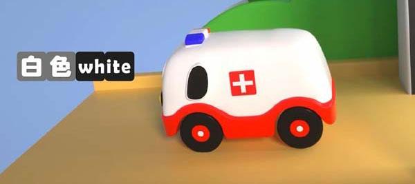 早教益智动画片《工程车颜色乐园》全34集下载 mp4/720p/无对白 百度云网盘