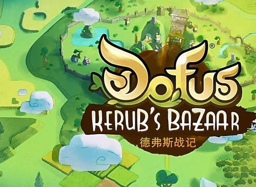 法国搞笑冒险动画片《德弗斯战记 Dofus:Kerub's Bazaar》下载 英语52集+中文52集