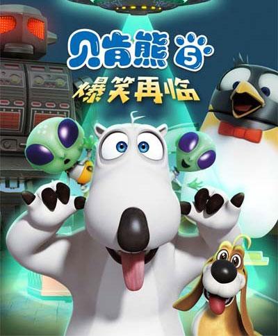 亲子搞笑益智动画片《倒霉熊/贝肯熊》第五季全52集下载 mp4/1080p+720p 百度云网盘