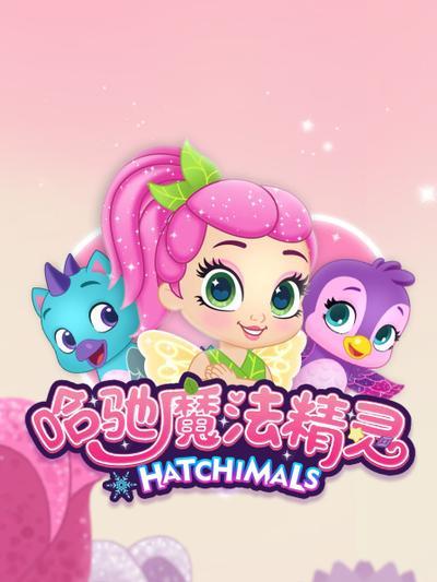 少女魔幻冒险动画片《哈驰魔法精灵 HATCHIMALS》全53集下载 mp4国语720p 百度云网盘