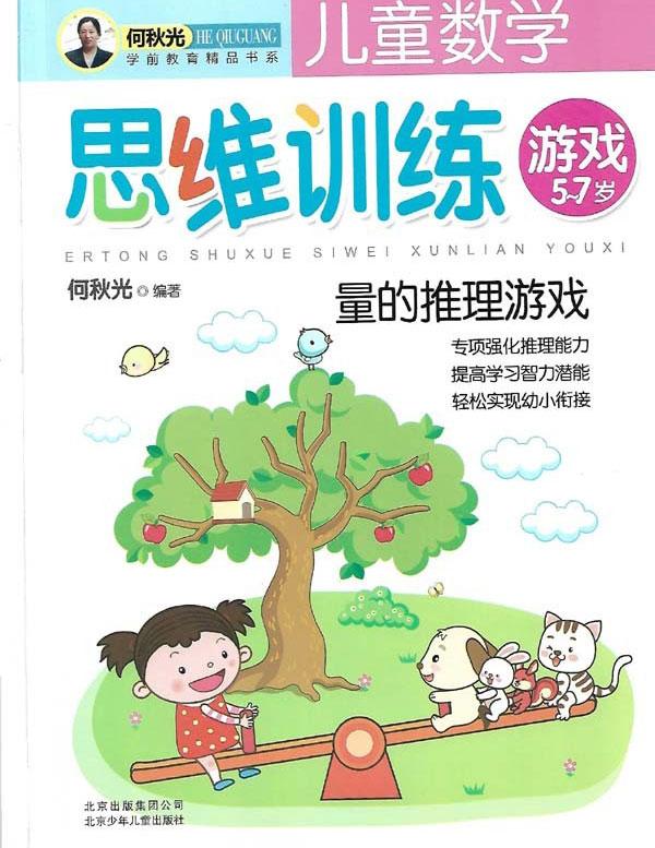 何秋光《儿童数学思维训练游戏》共5册下载 适合5-7岁儿童 PDF+高清JPG图片 百度网盘