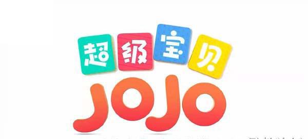 【国语中字】亲子早教启蒙动画《超级宝贝JOJO》全104集下载 mp4/1080p+720p 百度网盘