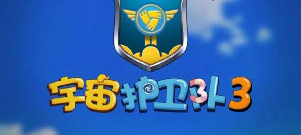 儿童冒险益智动画片《宇宙护卫队》第三季全26集下载 国语中字/1080p+720p 百度云网盘