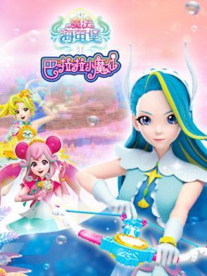 少女魔幻冒险动画片《巴啦啦小魔仙之魔法海萤堡》第二季全26集下载 mp4/720p 百度网盘