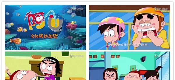 儿童校园搞笑动画片《阿U第4季之成长加优》全60集下载 mp4国语标清480p 百度云网盘