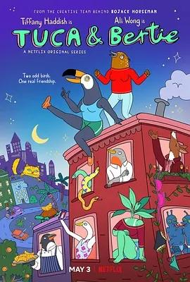 2019Netflix全新动画《鸟姐妹的反差生活》 第一季全10集下载 mp4英语中字 百度云网盘