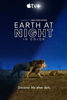 苹果TV自然纪录片《夜色中的地球》第一季全6集下载 Earth at Night in Color 百度网盘