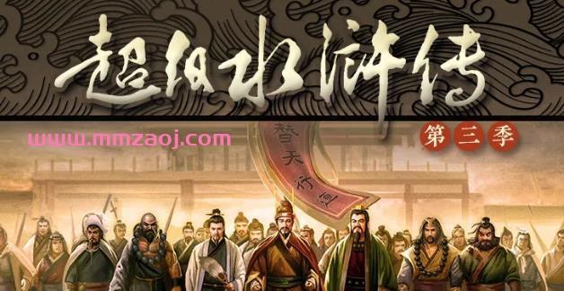 qian儿爸《超级水浒传》1-4季下载 音频mp3共240集 四大名著有声故事 百度云网盘