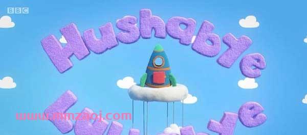 2020最新CBBC英语动画片《Hushabye Lullabye 乖乖睡摇》第一季全10集下载 百度云网盘