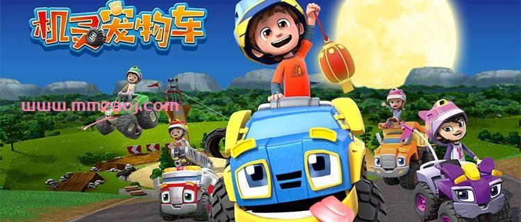 儿童冒险益智动画片《机灵宠物车》英文版第一季全26集下载 mp4/720p/中英字幕 百度云