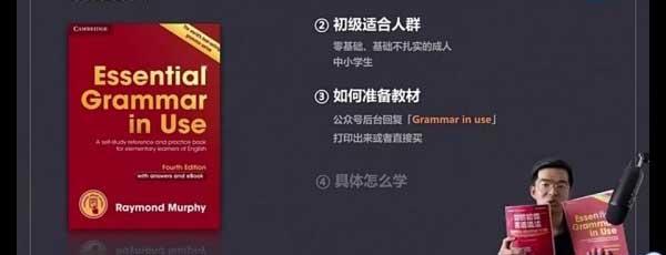 《Grammar in Use》剑桥语法在用初级 视频讲解115集下载 百度云网盘