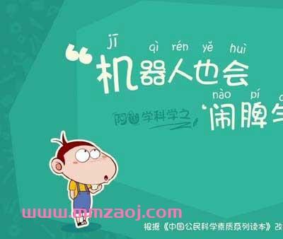 儿童科普百科动画片《阿U学科学》全32集下载 mp4高清720p 国语中字 百度云网盘