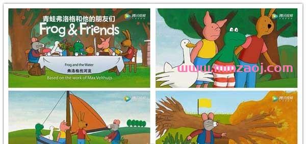荷兰绘本动画片《青蛙弗洛格和他的朋友们》全26集下载 mp4国语720p 百度云网盘