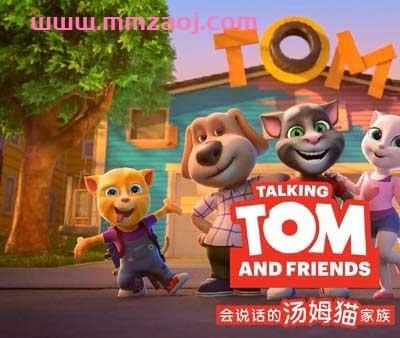 欧美搞笑冒险动画片《会说话的汤姆猫家族》第4季下载 英语26集+国语26集 百度云网盘