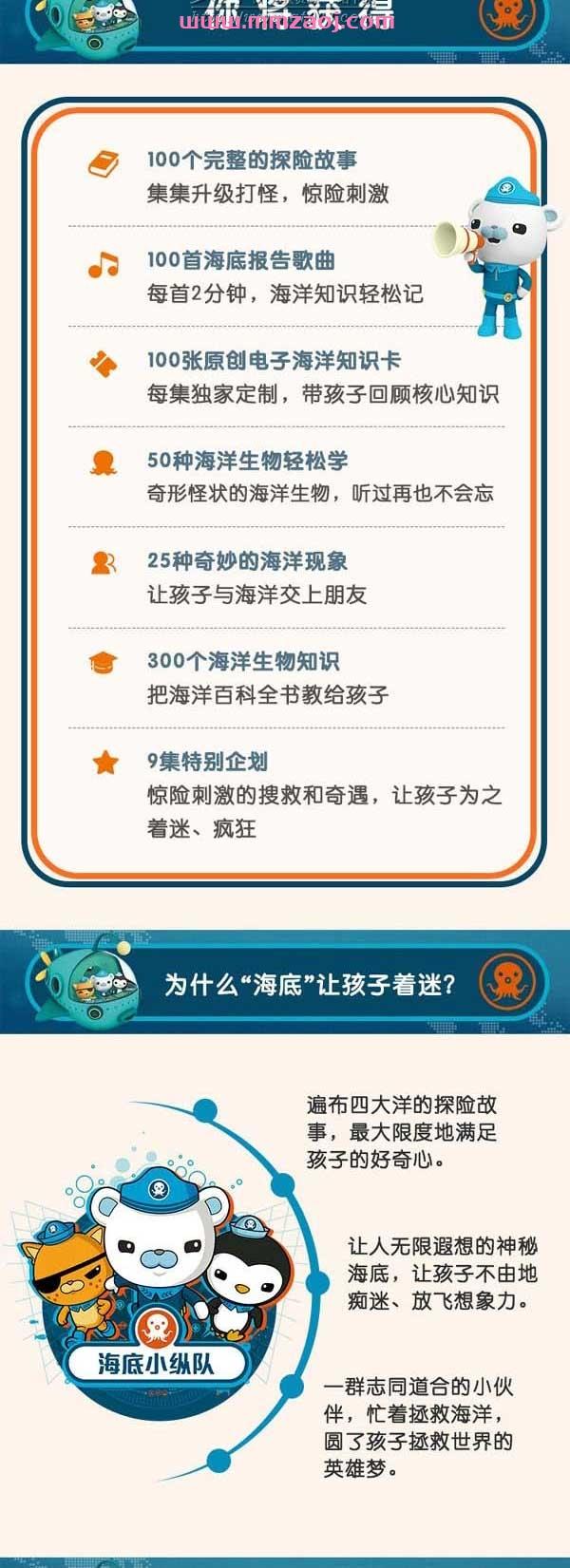儿童探险有声故事《海底小纵队广播剧》音频m4a共97集下载 适合2-8岁 百度云网盘