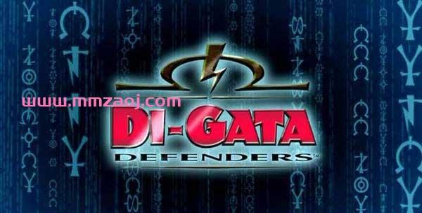 加拿大动作冒险动画片《迪卡塔卫士 Di-Gata Defenders》英文版全52集下载 百度云网盘
