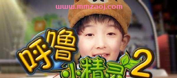 家庭幻想幽默剧《呼噜小精灵》第二季全30集下载 mp4国语720p 百度云网盘