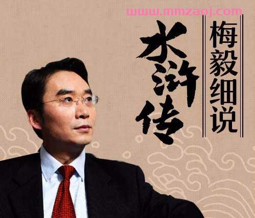 梅毅细说《水浒传》音频mp3全62集下载 四大名著/有声文学 百度云网盘