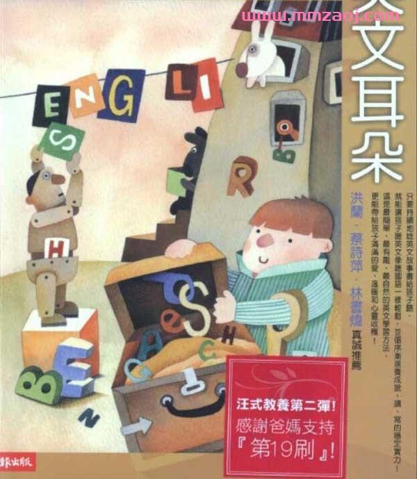 【台湾】汪培珽《培养孩子的英文耳朵》全彩扫描版PDF下载 父母教育电子书 百度云汪盘