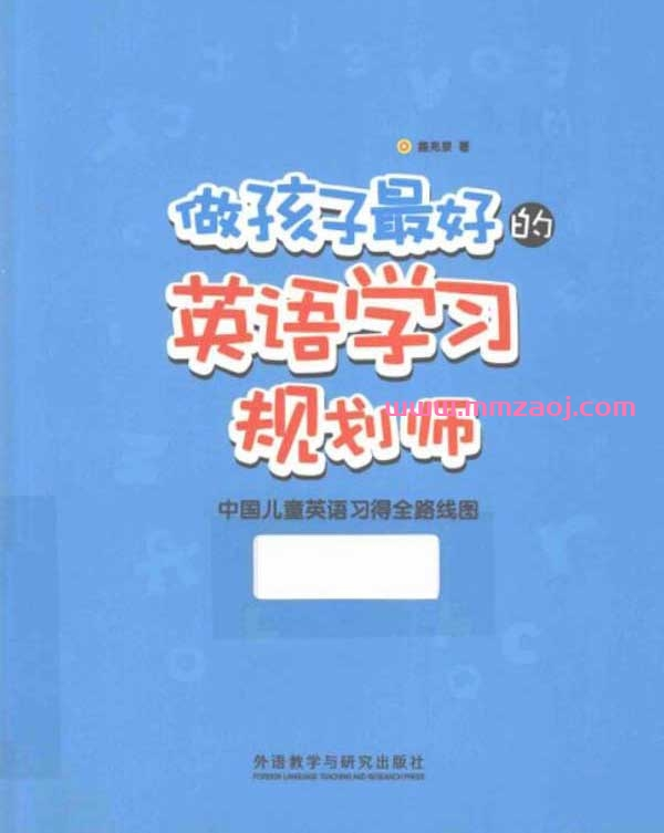 做孩子最好的英语学习规划师 全2册PDF下载 适合3-12岁儿童家长 百度云网盘