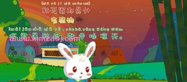 儿童国学启蒙动画《兔小贝古诗大全》全70集下载 mp4国语720p 百度云网盘