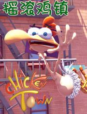 欧美搞笑冒险动画片《摇滚鸡镇 Chicken Town》全39集下载 mp4国语720p 百度云网盘