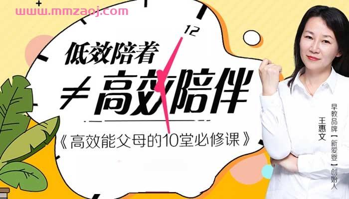 亲子教育课程《王惠文:高效能父母的10堂必修课》全10集下载 mp3音频 百度云网盘
