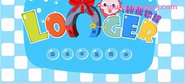 儿童科普益智动画片《神秘物理》全50集下载 mp4/720p/国语中字 百度云网盘