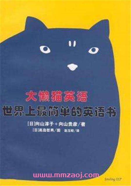 原版英语启蒙教材《大懒猫英语》